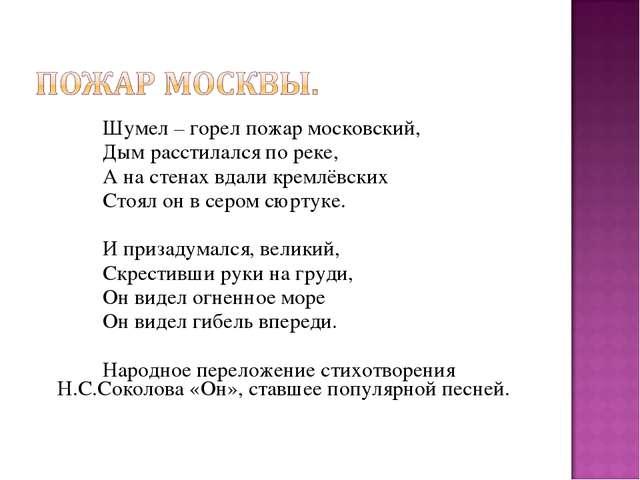 Шумел – горел пожар московский, Дым расстилался по реке, А на стенах вд...