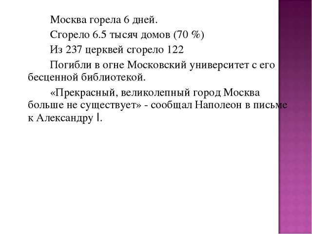Москва горела 6 дней. Сгорело 6.5 тысяч домов (70 %) Из 237 церквей сго...