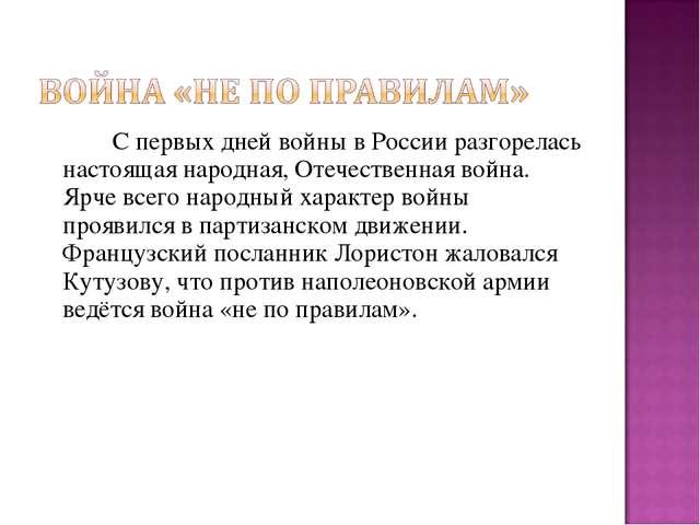 С первых дней войны в России разгорелась настоящая народная, Отечественная...
