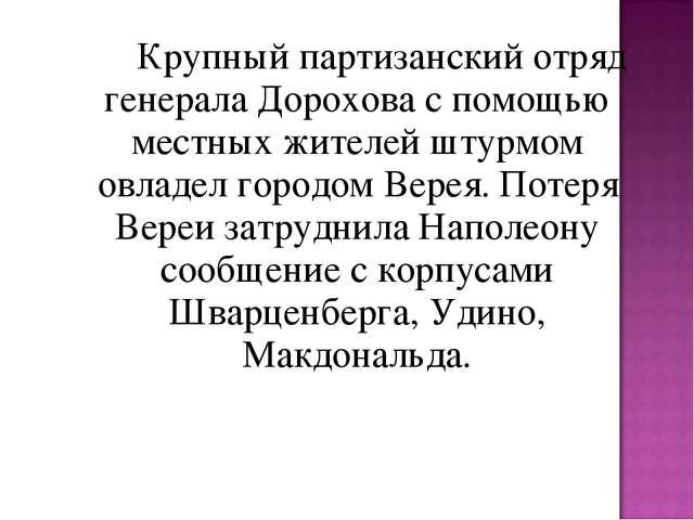 Крупный партизанский отряд генерала Дорохова с помощью местных жителей штур...