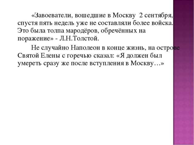 «Завоеватели, вошедшие в Москву 2 сентября, спустя пять недель уже не соста...