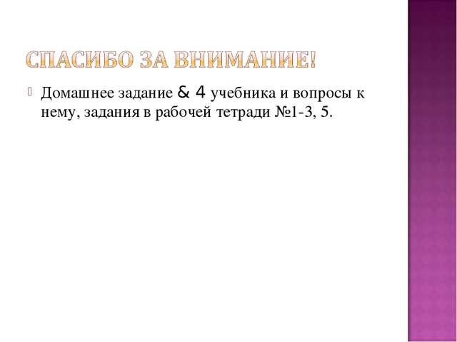 Домашнее задание & 4 учебника и вопросы к нему, задания в рабочей тетради №1-...