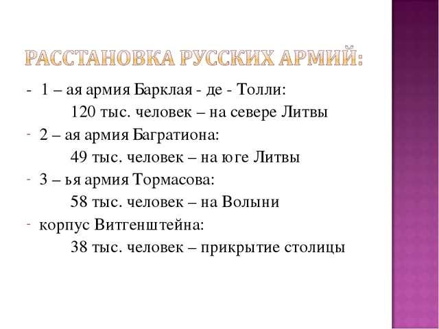 - 1 – ая армия Барклая - де - Толли: 120 тыс. человек – на севере Литвы 2 –...