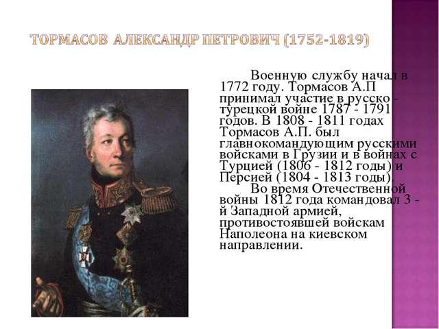 Военную службу начал в 1772 году. Тормасов А.П принимал участие в русско -...