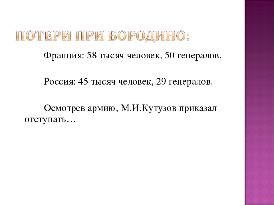 Франция: 58 тысяч человек, 50 генералов.  Россия: 45 тысяч человек, 29...