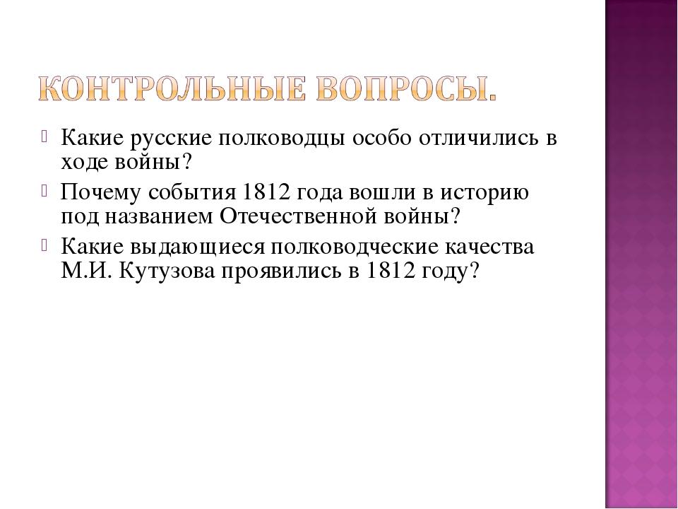Какие русские полководцы особо отличились в ходе войны? Почему события 1812 г...