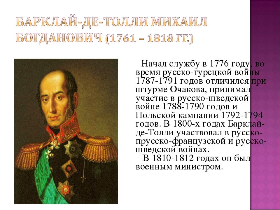 Начал службу в 1776 году, во время русско-турецкой войны 1787-1791 годов от...