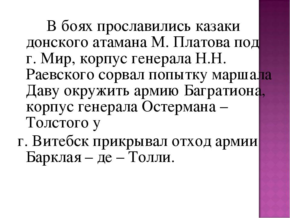 В боях прославились казаки донского атамана М. Платова под г. Мир, корпус г...