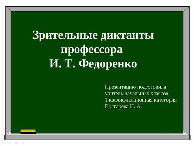 Зрительные диктанты профессора И. Т. Федоренко Презентацию подготовила учител...