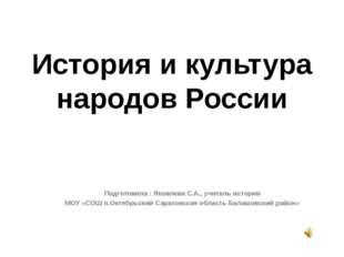 История и культура народов России Подготовила : Яковлева С.А., учитель истори