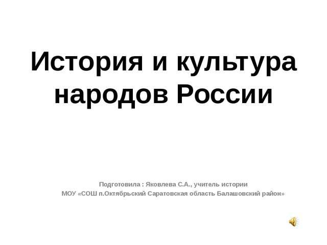 История и культура народов России Подготовила : Яковлева С.А., учитель истори...