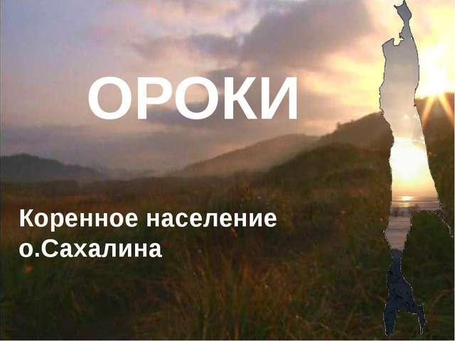 ОРОКИ Коренное население о.Сахалина