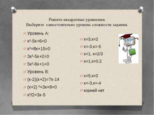 Уровень А: х²-5х+6=0 х²+8х+15=0 3х²-5х+2=0 5х²-6х+1=0 Уровень В: (х-2)(х+2)=7