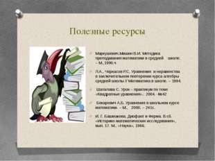 Полезные ресурсы Маркушевич,Мишин В.И. Методика преподавания математики в сре