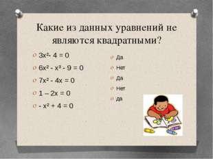 Какие из данных уравнений не являются квадратными? 3х²- 4 = 0 6х² - х³ - 9 =