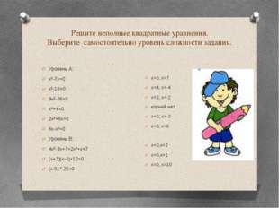 Решите неполные квадратные уравнения. Выберите самостоятельно уровень сложнос