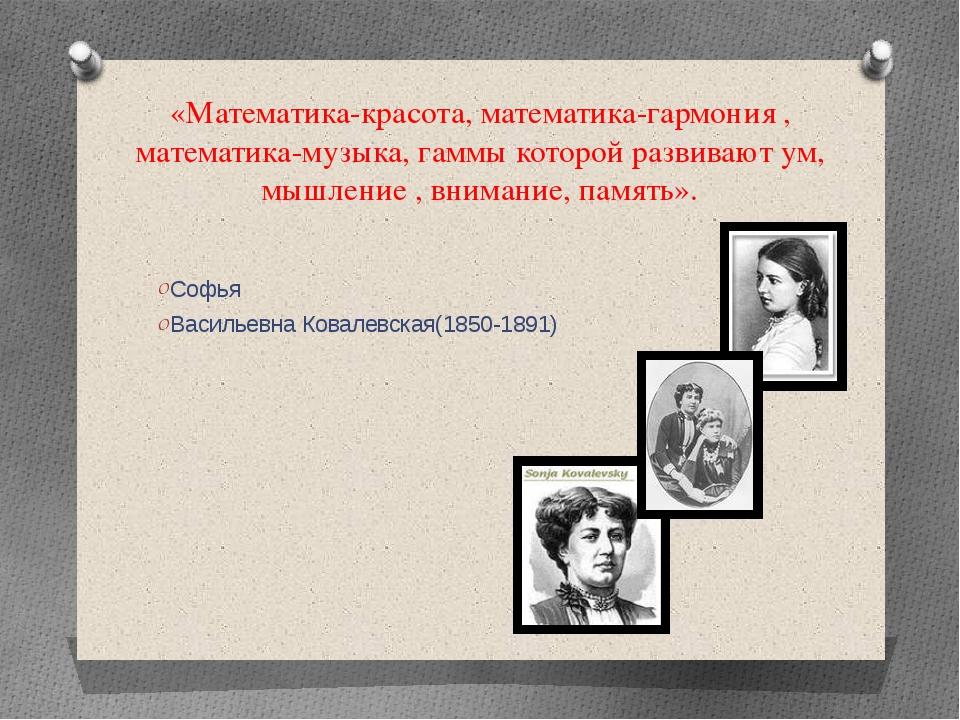 «Математика-красота, математика-гармония , математика-музыка, гаммы которой р...