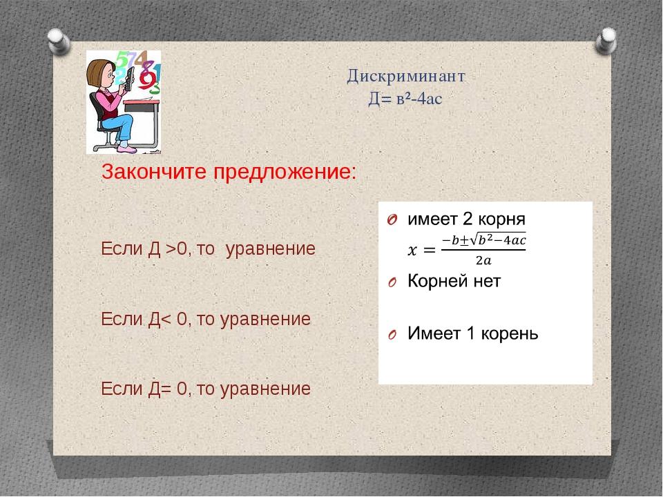 Дискриминант Д= в²-4ас Закончите предложение: Если Д >0, то уравнение Если Д<...