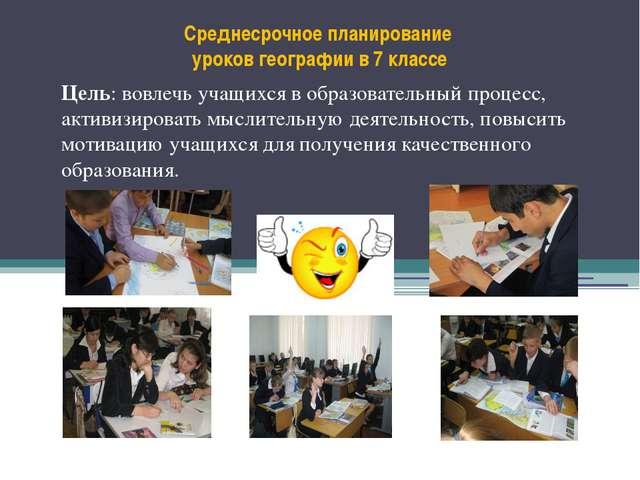Среднесрочное планирование уроков географии в 7 классе Цель: вовлечь учащихся...