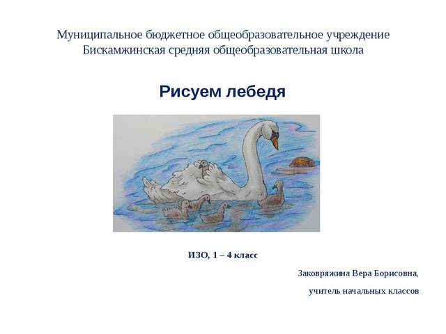 Муниципальное бюджетное общеобразовательное учреждение Бискамжинская средняя...