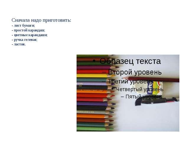 Сначала надо приготовить: - лист бумаги; - простой карандаш; - цветные каран...
