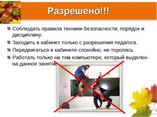 Разрешено!!! Соблюдать правила техники безопасности, порядок и дисциплину. За