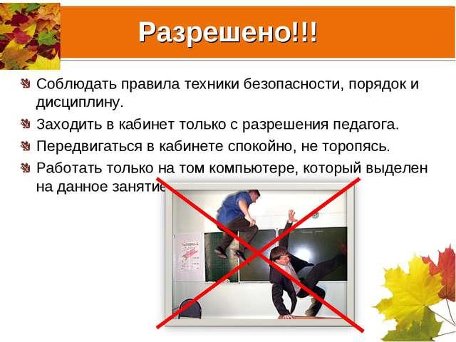 Разрешено!!! Соблюдать правила техники безопасности, порядок и дисциплину. За...