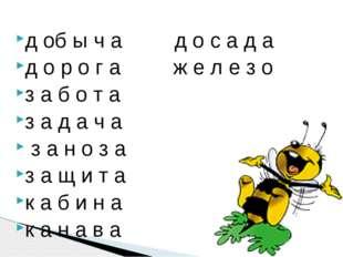 д об ы ч а д о с а д а д о р о г а ж е л е з о з а б о т а з а д а ч а з а н