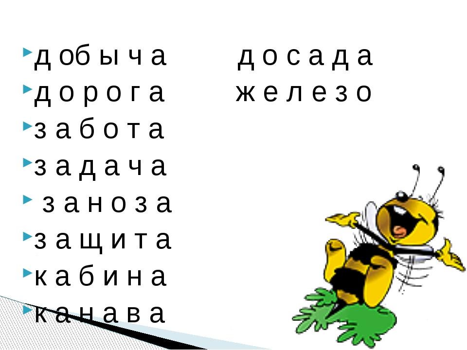 д об ы ч а д о с а д а д о р о г а ж е л е з о з а б о т а з а д а ч а з а н...