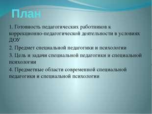 План 1. Готовность педагогических работников к коррекционно-педагогической де