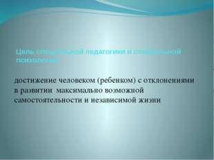 Цель специальной педагогики и специальной психологии- достижение человеком (р