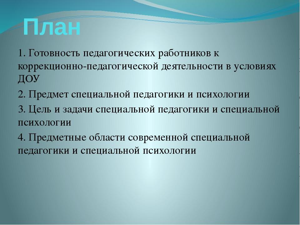 План 1. Готовность педагогических работников к коррекционно-педагогической де...