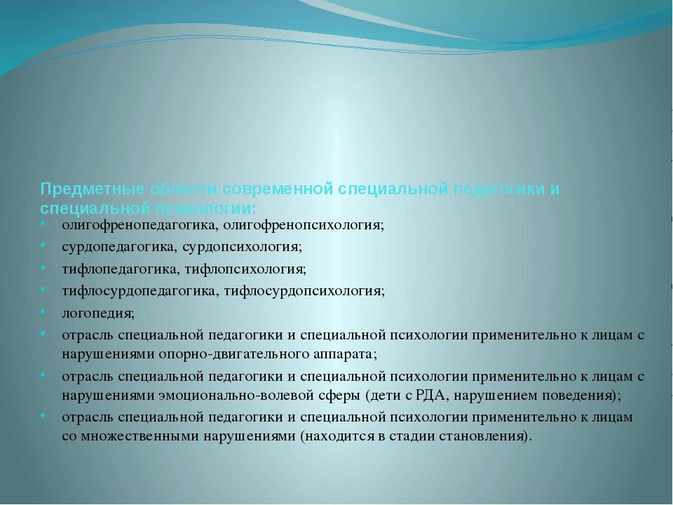 Предметные области современной специальной педагогики и специальной психологи...