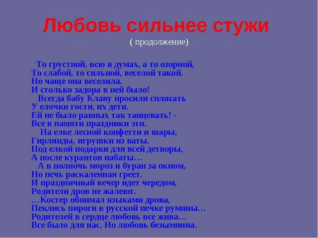 Любовь сильнее стужи ( продолжение) То грустной, всю в думах, а то озорной, Т...