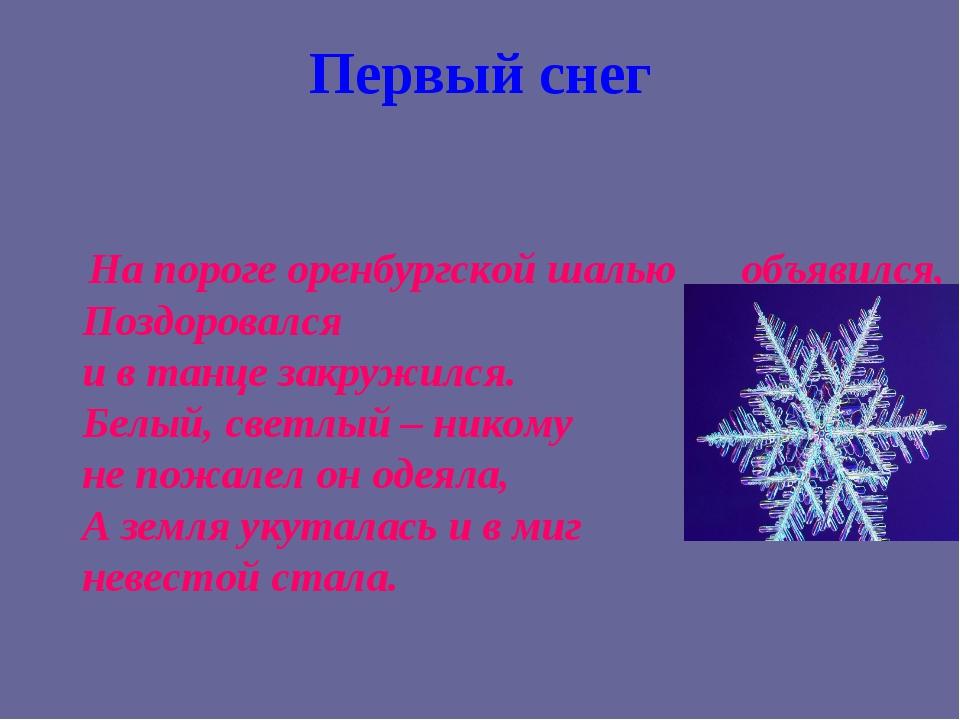 Первый снег На пороге оренбургской шалью объявился, Поздоровался и в танце за...