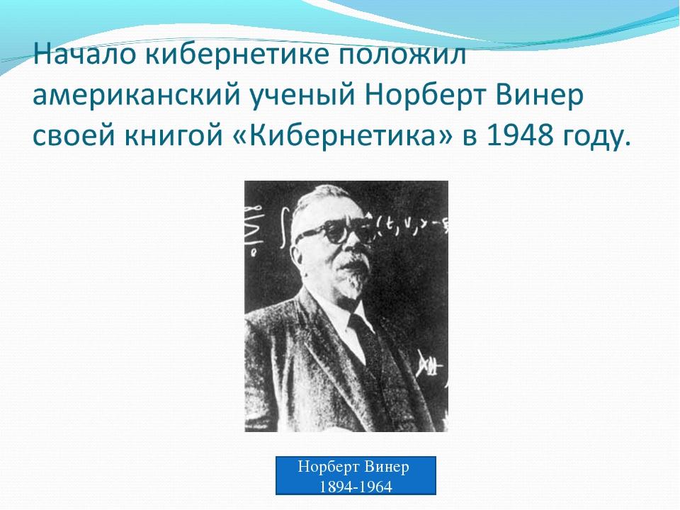 Норберт Винер 1894-1964