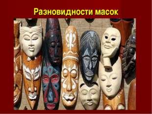 Разновидности масок