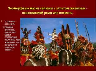 Зооморфные маски связаны с культом животных - покровителей рода или племени.