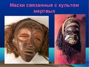 Маски связанные с культом мертвых