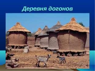 Деревня догонов