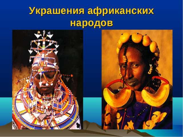 Украшения африканских народов
