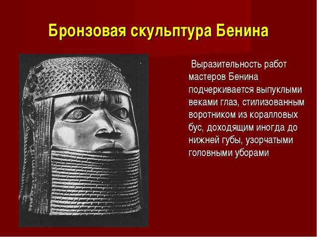 Бронзовая скульптура Бенина Выразительность работ мастеров Бенина подчеркивае...