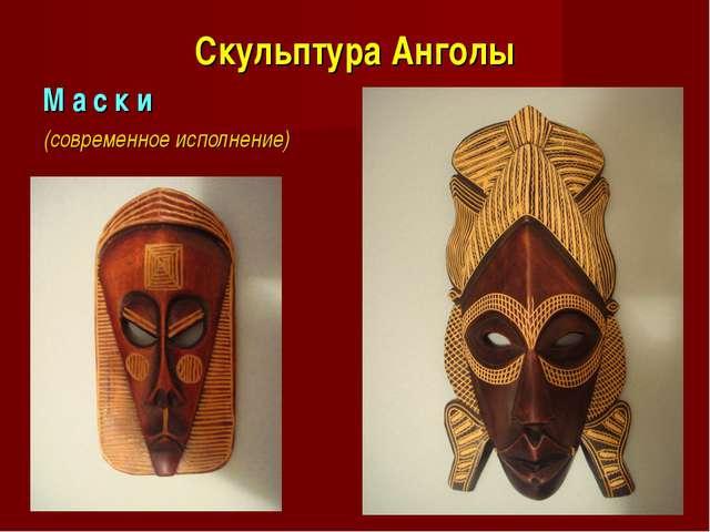 Скульптура Анголы М а с к и (современное исполнение)