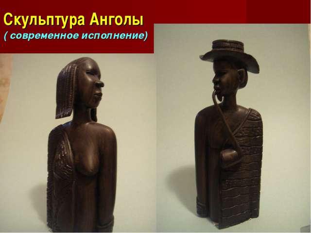 Скульптура Анголы ( современное исполнение)