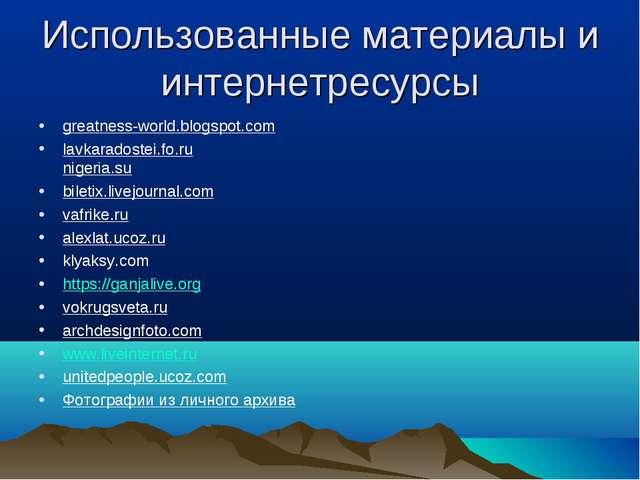 Использованные материалы и интернетресурсы greatness-world.blogspot.com lavka...