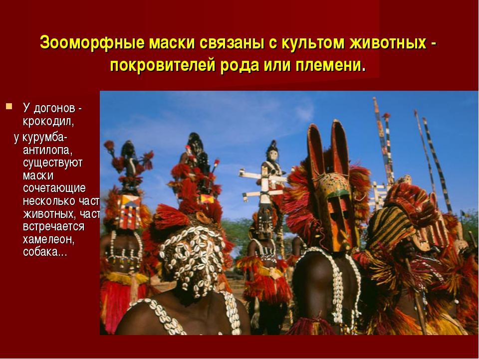 Зооморфные маски связаны с культом животных - покровителей рода или племени....