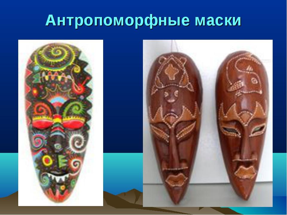 Антропоморфные маски