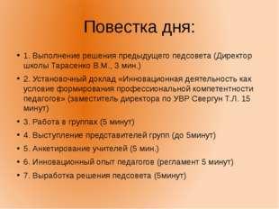 Повестка дня: 1. Выполнение решения предыдущего педсовета (Директор школы Тар