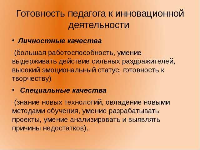 Готовность педагога к инновационной деятельности Личностные качества (большая...