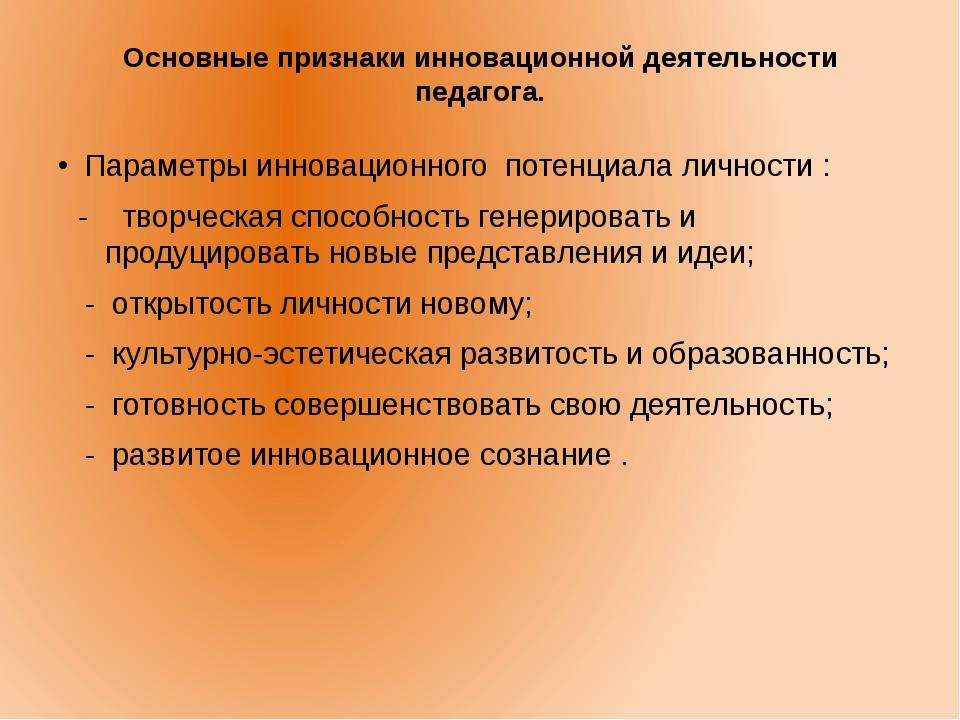 Основные признаки инновационной деятельности педагога. Параметры инновационн...
